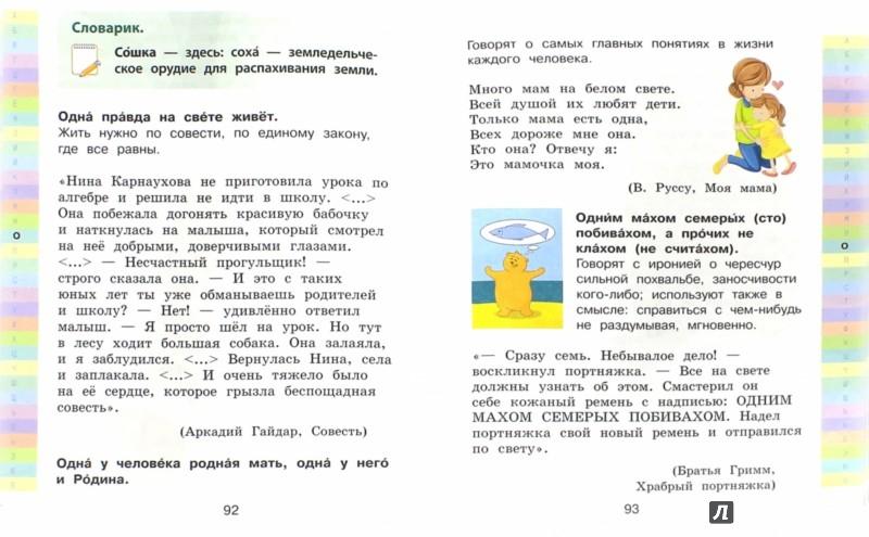 Иллюстрация 1 из 17 для Мой первый словарь пословиц и поговорок русского языка - Анастасия Фокина | Лабиринт - книги. Источник: Лабиринт