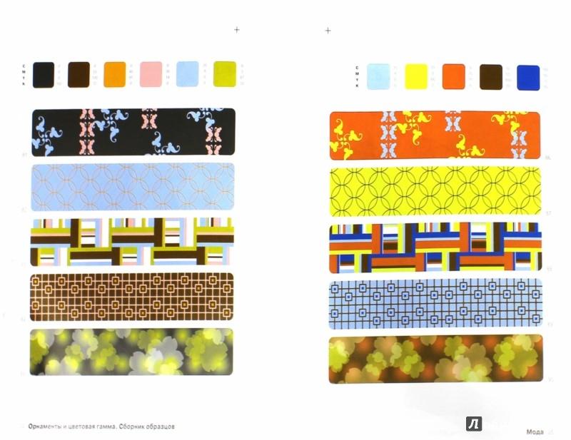 Иллюстрация 1 из 28 для Орнаменты + цветовая гамма. Сборник образцов | Лабиринт - книги. Источник: Лабиринт