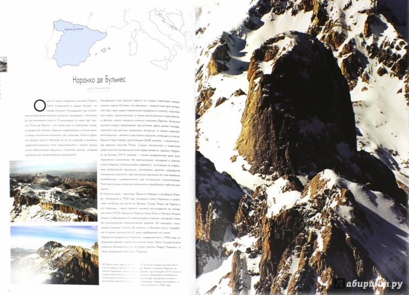 Иллюстрация 1 из 2 для Величайшие горы мира - Стефано Ардито | Лабиринт - книги. Источник: Лабиринт
