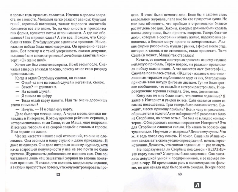 Иллюстрация 1 из 5 для Выдержка - Наталья Андреева | Лабиринт - книги. Источник: Лабиринт