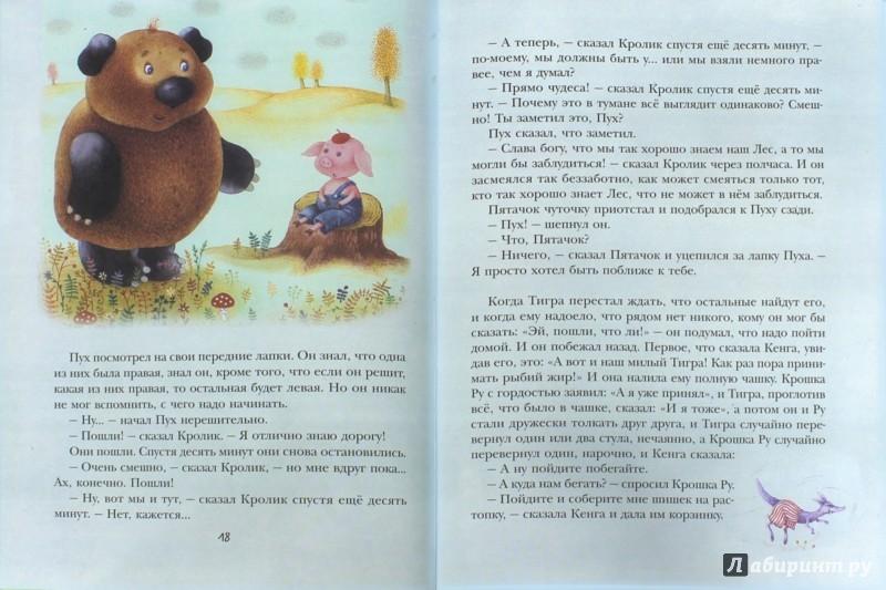 Иллюстрация 1 из 61 для Винни-Пух и Зачарованный лес - Милн, Заходер | Лабиринт - книги. Источник: Лабиринт