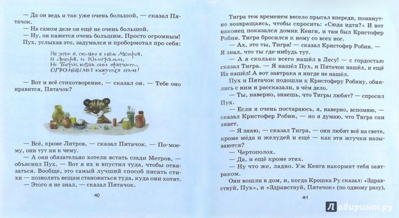 Иллюстрация 1 из 14 для Вини-Пух и Дом на Пуховой Опушке - Заходер, Милн | Лабиринт - книги. Источник: Лабиринт
