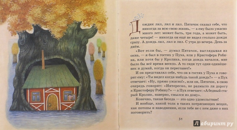 Иллюстрация 1 из 9 для Винни-Пух и Пиргорой - Заходер, Милн | Лабиринт - книги. Источник: Лабиринт
