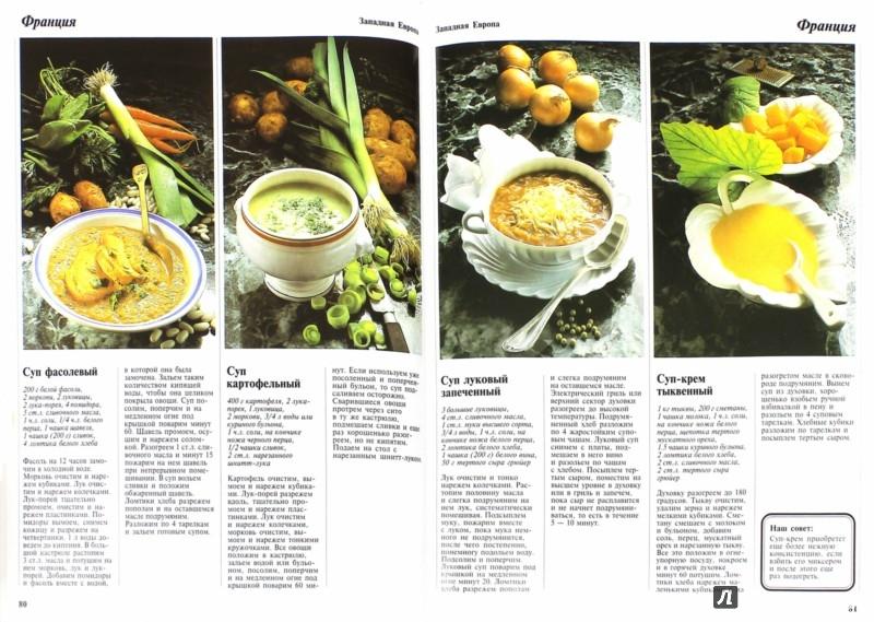 Иллюстрация 1 из 2 для Мировая кухня - Тойбнер, Вольтер, Хофман | Лабиринт - книги. Источник: Лабиринт