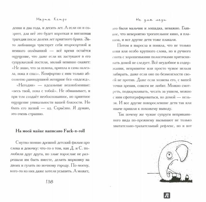 Иллюстрация 1 из 33 для Жизнь в мелкий цветочек - Марта Кетро | Лабиринт - книги. Источник: Лабиринт