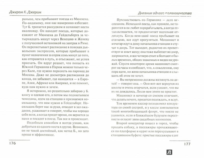 Иллюстрация 1 из 51 для Дневник одного паломничества и шесть очерков - Клапка Джером | Лабиринт - книги. Источник: Лабиринт