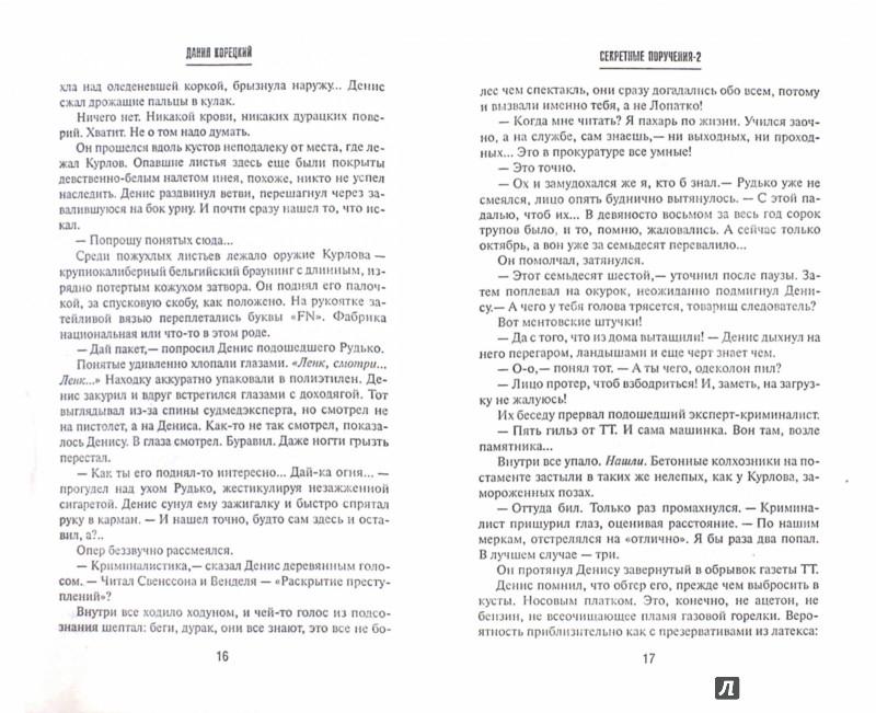 Иллюстрация 1 из 6 для Секретные поручения - 2. В 2-х томах. Том 1 - Данил Корецкий   Лабиринт - книги. Источник: Лабиринт