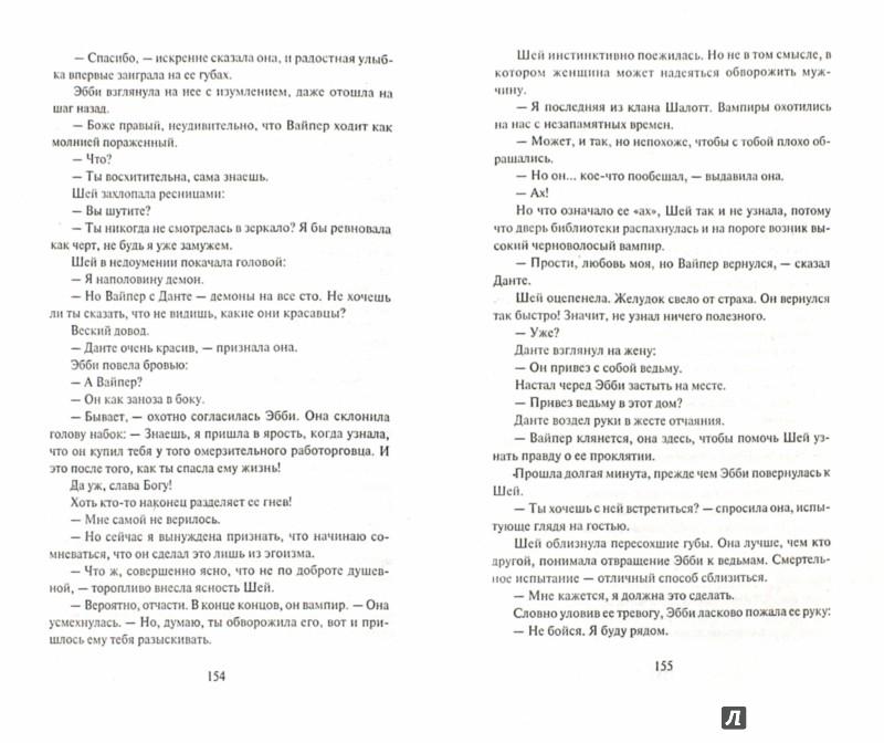 Иллюстрация 1 из 10 для В объятиях тьмы - Александра Айви | Лабиринт - книги. Источник: Лабиринт
