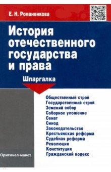 История отечественного государства и права. Шпаргалка