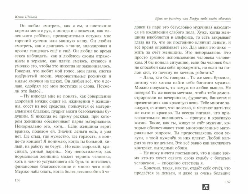 Иллюстрация 1 из 7 для Брак по расчету, или Вокруг тебя змеею обовьюсь - Юлия Шилова | Лабиринт - книги. Источник: Лабиринт
