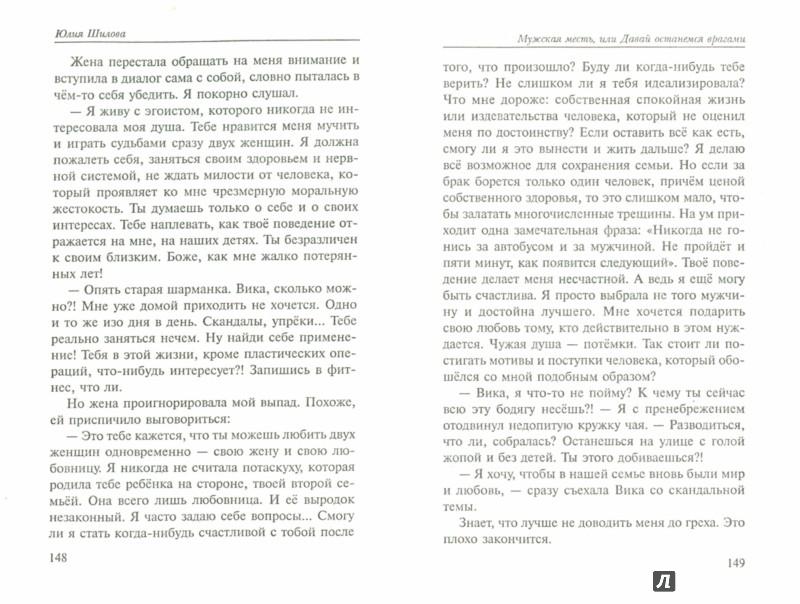 Иллюстрация 1 из 6 для Мужская месть, или Давай останемся врагами - Юлия Шилова | Лабиринт - книги. Источник: Лабиринт