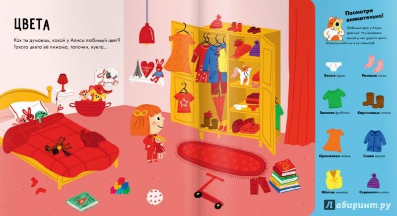 Иллюстрация 1 из 130 для Главная книга малыша. Я познаю мир - Сесиль Жюгла | Лабиринт - книги. Источник: Лабиринт