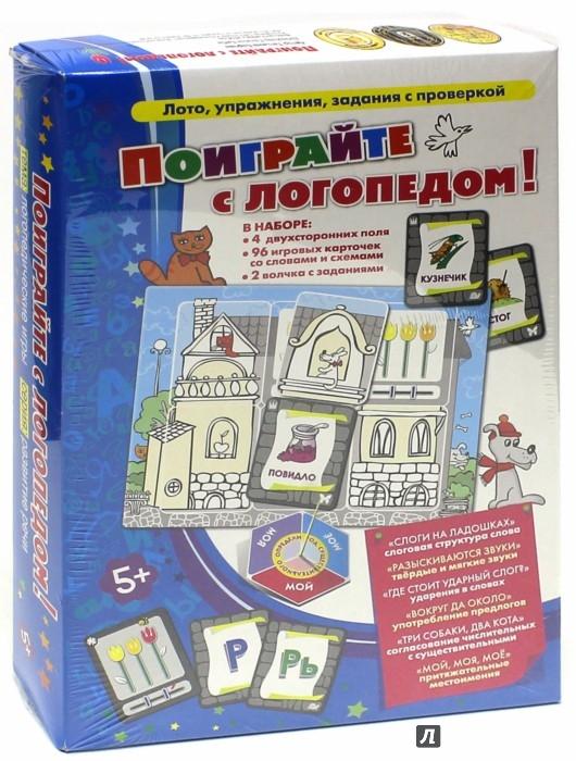 Иллюстрация 1 из 25 для Поиграйте с логопедом! - Татьяна Барчан   Лабиринт - книги. Источник: Лабиринт