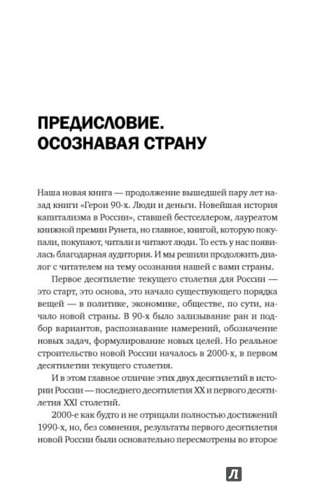 Иллюстрация 1 из 23 для Россия 2000-х: Путин и другие - Дорофеев, Башкирова, Соловьев | Лабиринт - книги. Источник: Лабиринт