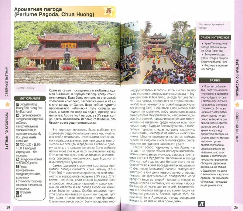 Иллюстрация 1 из 11 для Вьетнам | Лабиринт - книги. Источник: Лабиринт