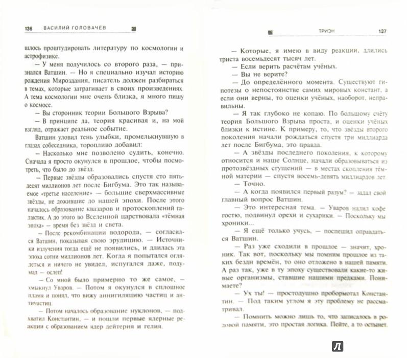 Иллюстрация 1 из 7 для Триэн - Василий Головачев | Лабиринт - книги. Источник: Лабиринт