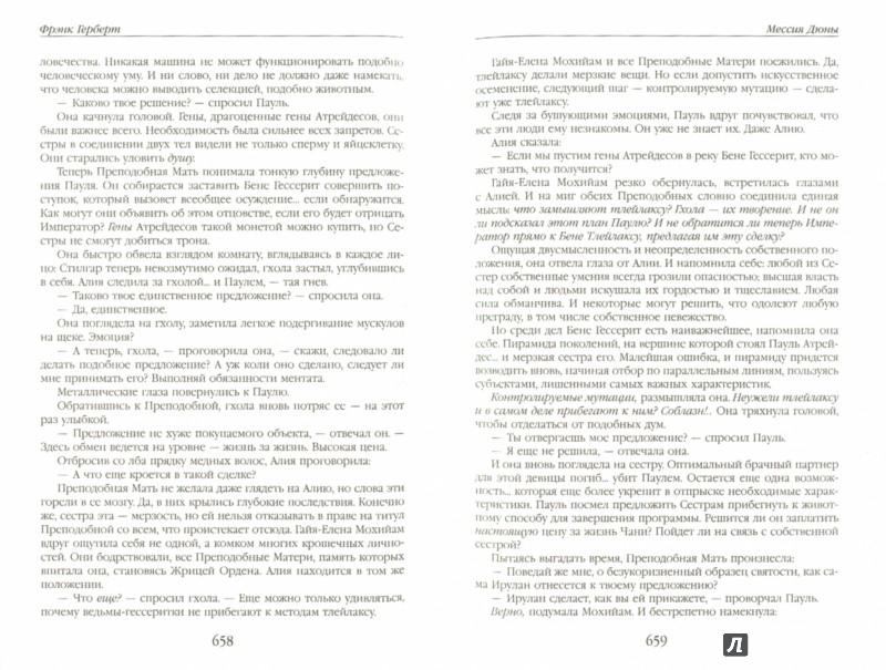Иллюстрация 1 из 33 для Дюна. Первая трилогия - Фрэнк Герберт | Лабиринт - книги. Источник: Лабиринт