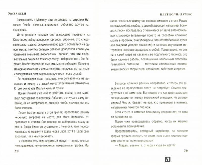Иллюстрация 1 из 8 для Цвет боли. Латекс - Эва Хансен | Лабиринт - книги. Источник: Лабиринт