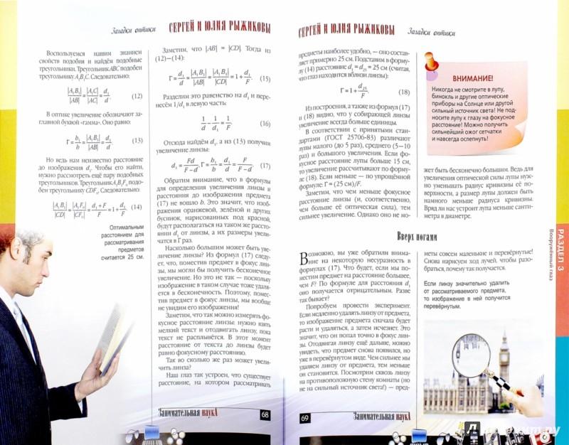Иллюстрация 1 из 16 для Загадки оптики. Занимательная физика - Рыжиков, Рыжикова | Лабиринт - книги. Источник: Лабиринт