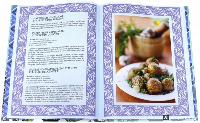 Иллюстрация 1 из 5 для Готовим по рецептам Елены Молоховец. Комплект из 4-х книг (в футляре) | Лабиринт - книги. Источник: Лабиринт