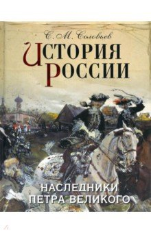 История России. Наследники Петра Великого