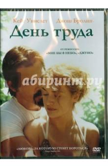 День труда (DVD)