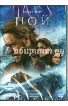 Ной (DVD) рено логан 2014 в новом кузове в казани