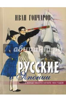yapontsi-o-russkih