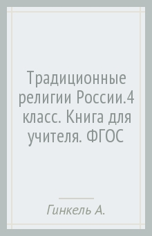 Традиционные религии России.4 класс. Книга для учителя. ФГОС