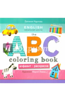 The ABC coloring book = Алфавит-раскраска раннее развитие мозаика синтез мои блестящие книжки abc английский алфавит