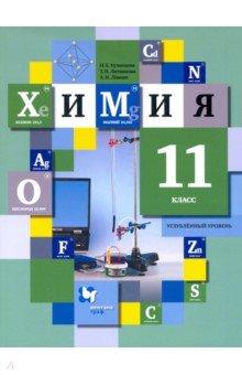 Химия. 11 класс. Учебник. Углублённый уровень. ФГОС учебники вентана граф химия базовый уровень 11 кл учебник издание 2