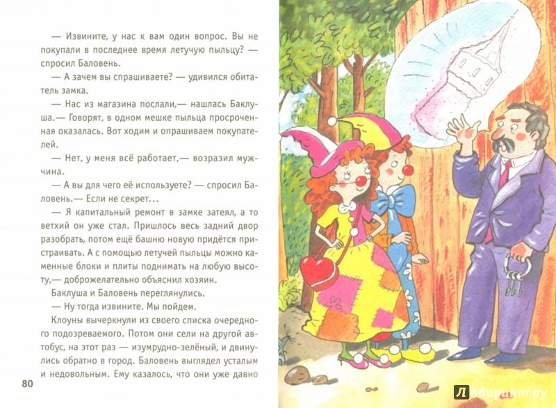 Иллюстрация 1 из 14 для Баклуша и Баловень. Исчезнувшая карусель - Елена Шестакова | Лабиринт - книги. Источник: Лабиринт