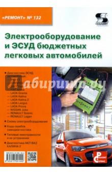 Электрооборудование и ЭСУД бюджетных легковых автомобилей. Выпуск №132 бизнес сувенир перевод