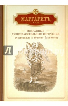Маргарит, или Избранные душеспасительные изречения, руководящие к вечному блаженству