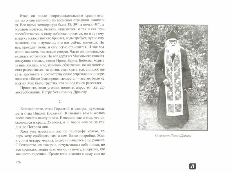 Иллюстрация 1 из 29 для Преподобный Никон исповедник | Лабиринт - книги. Источник: Лабиринт
