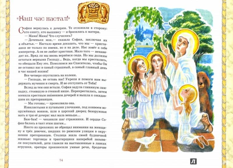 Иллюстрация 1 из 6 для Премудрости священнейшие дети. Житие святых мучениц Веры, Надежды, Любови и матери их Софии | Лабиринт - книги. Источник: Лабиринт