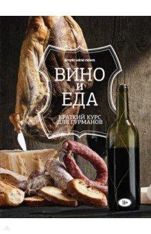 Вино и еда. Краткий курс для гурманов вино иллюстрированный курс