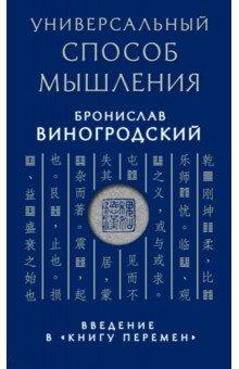 Универсальный способ мышления. Введение в Книгу Перемен книги эксмо искусство управления переменами том 1 знаки книги перемен 1 30 составитель ли гуанди