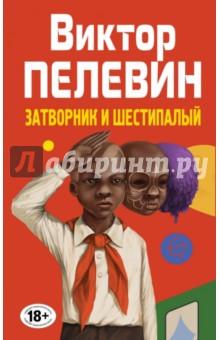Электронная книга Затворник и Шестипалый
