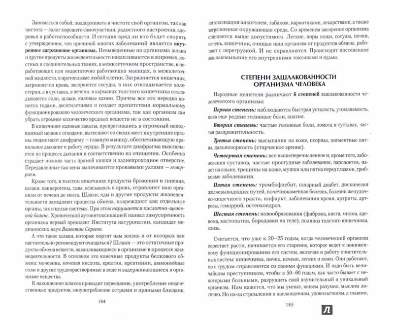 Иллюстрация 1 из 5 для Натуропатия. Практические рекомендации для здоровья - Чудаева, Дубин   Лабиринт - книги. Источник: Лабиринт