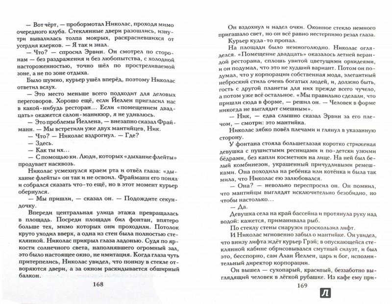 Иллюстрация 1 из 9 для Сфера-17 - Ольга Онойко   Лабиринт - книги. Источник: Лабиринт