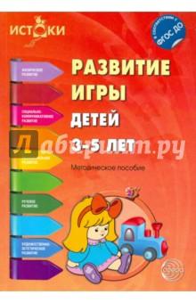 Развитие игры детей 3-5 лет. ФГОС ДО
