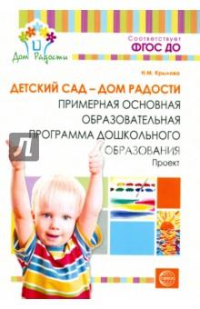 Картинки по запросу картинка  Программа дом радости