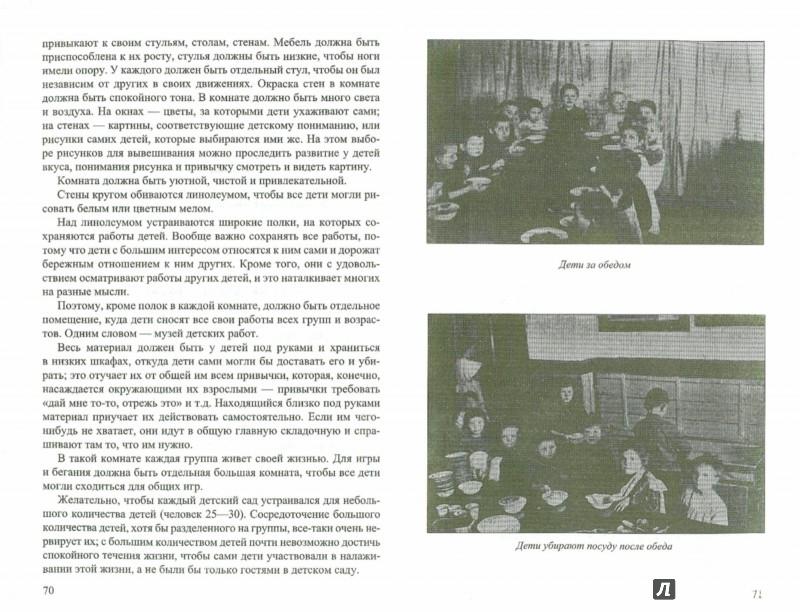 Иллюстрация 1 из 10 для Организация детского сада в начале XX века | Лабиринт - книги. Источник: Лабиринт
