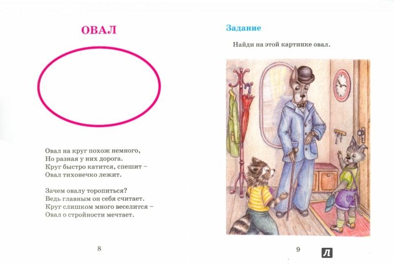 Иллюстрация 1 из 25 для Еня и Еля. Формы и размеры - Анна Гончарова | Лабиринт - книги. Источник: Лабиринт