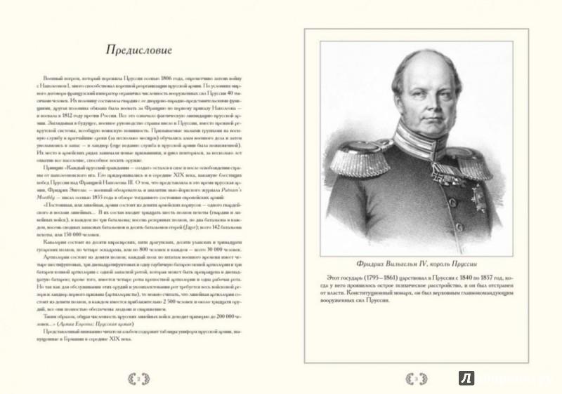 Иллюстрация 1 из 5 для Прусская армия середины XIX века - А. Романовский | Лабиринт - книги. Источник: Лабиринт