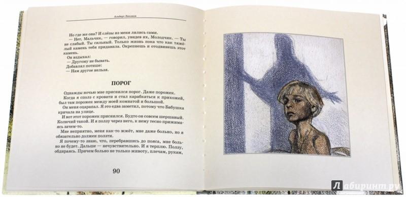 Иллюстрация 1 из 17 для Мальчик, которому не больно. Девочка, которой все равно - Альберт Лиханов | Лабиринт - книги. Источник: Лабиринт