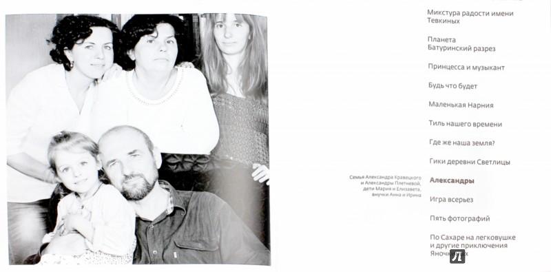 Иллюстрация 1 из 16 для 12 семейных историй. Счастье быть вместе - Нефедова, Ершова, Тимофеева | Лабиринт - книги. Источник: Лабиринт