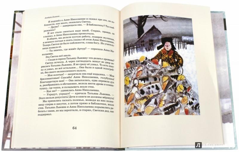 Иллюстрация 1 из 19 для Детская библиотека - Альберт Лиханов | Лабиринт - книги. Источник: Лабиринт