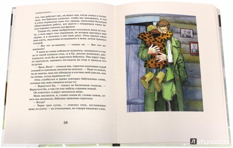 Иллюстрация 1 из 22 для Крутые горы. Музыка - Альберт Лиханов | Лабиринт - книги. Источник: Лабиринт